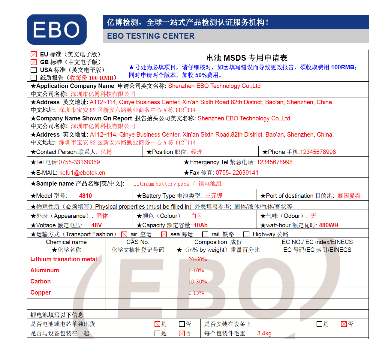 电池MSDS专用申请表
