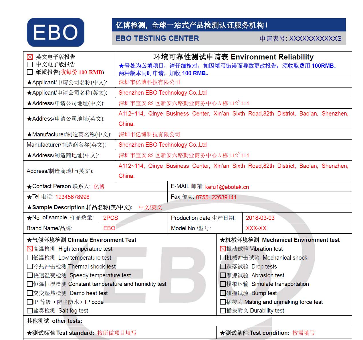 环境可靠性测试申请表