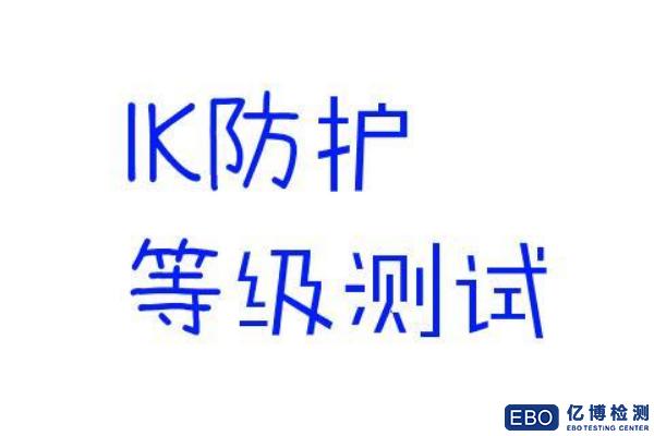 防碰撞等级IK10测试IEC62262